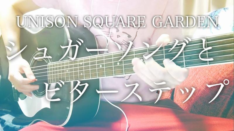 【フル歌詞】シュガーソングとビターステップ / UNISON SQUARE GARDEN アニメ「血界戦32218