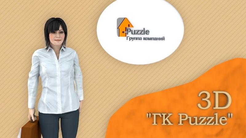 Группа компаний Пазл 3D ролик
