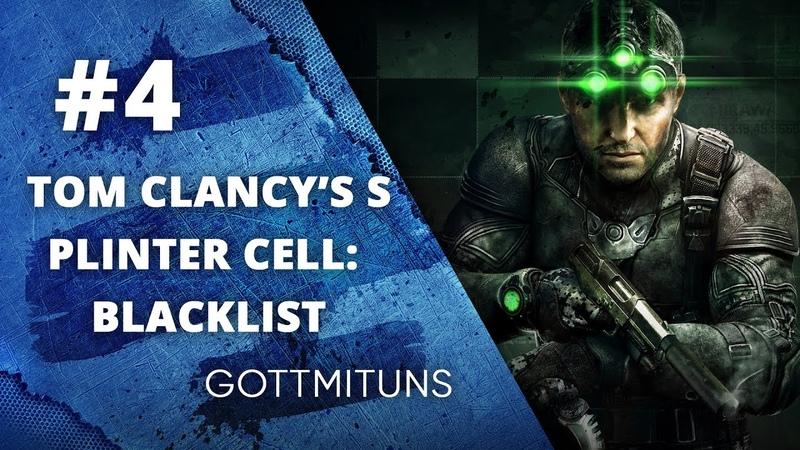 Tom Clancy's Splinter Cell: Blacklist - GottMitUns - 4 выпуск