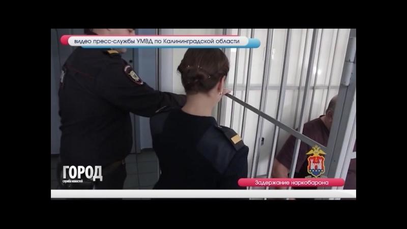 Задержание наркобарона_05_09