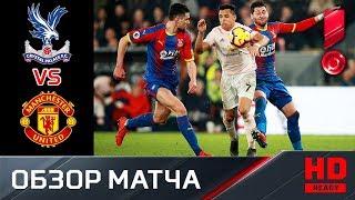 Кристал Пэлас 1:3 Манчестер Юнайтед (АПЛ 18/19 28-й тур 27.02.2019)