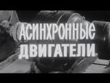 Асинхронные двигатели / 1975 / Свердловская киностудия