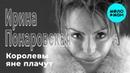 Ирина Понаровская - Королевы не плачут Single 2018