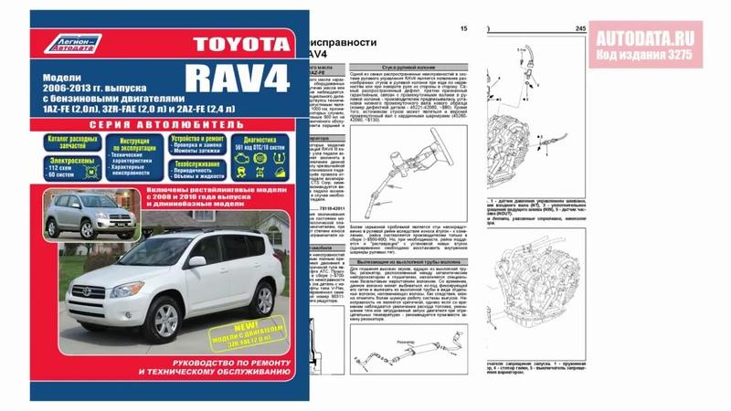 Руководство по ремонту Toyota RAV4 2006-2013, рестайлинг с 2008, 2010 и длиннобазные модели бензин