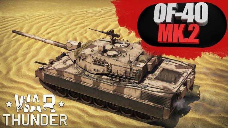 OF-40 Mk2 (MTCA) РАЗУПЛОТНИТЕЛЬ БАКОВ, НАГИБАТОР ТРАНСМИССИИ \ War Thunder