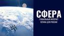 СФЕРА. Глобальный интернет Путина для России Провокатор