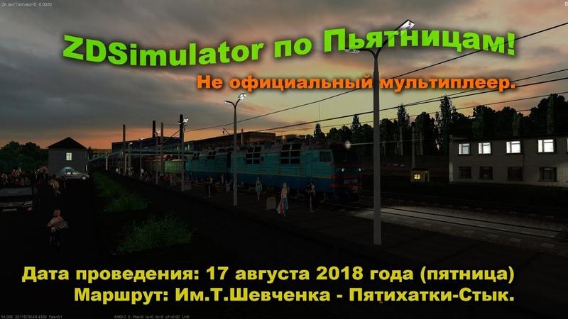 ZDSimulator по Пьятницам! Не официальный мультиплеер. 17 августа 2018 года
