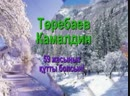 Түркістан_сазды сәлем Төребаев Камалдин