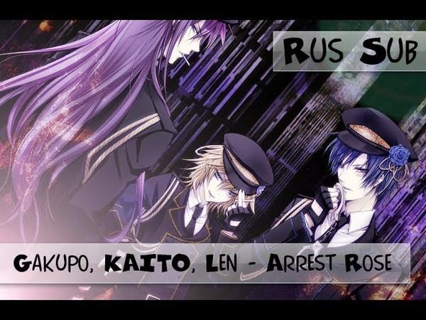 Kamui Gakupo, KAITO, Kagamine Len - Arrest Rose [rus sub]