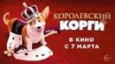 Королевский корги Русский трейлер 2019
