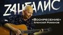 Алексей Романов, вокалист группы Воскресение. Невероятно откровенное и до боли душевное интервью