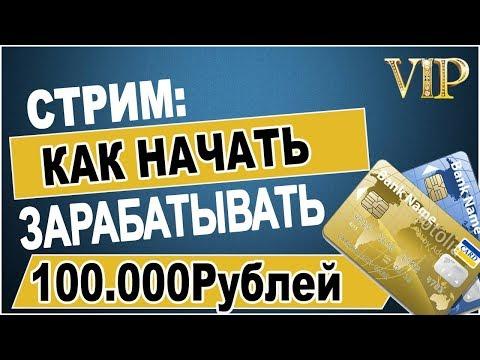 Стрим Как начать зарабатывать 100 000 рублей в своей нише. Вы опоздали с выбором