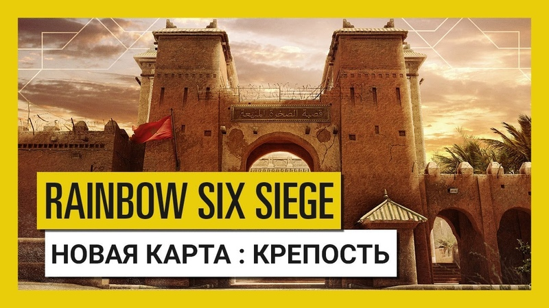 Tom Clancy's Rainbow Six Осада — Wind Bastion новая карта «Крепость»