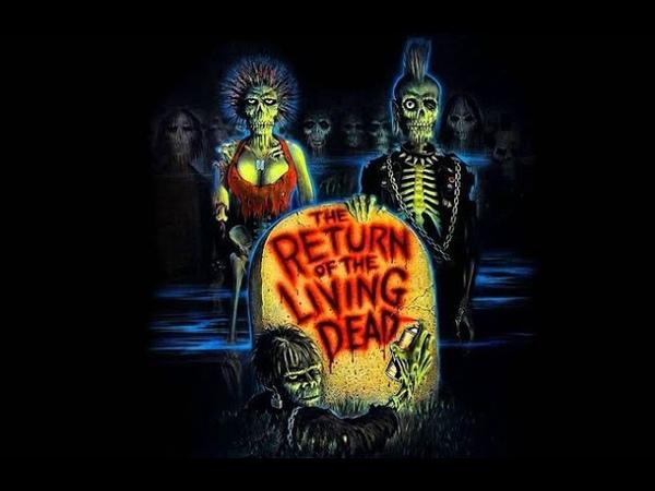 Возвращение живых мертвецов 5