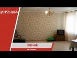 Лесной   4-к квартира, Наталья Лысенко: 8(961) 166-46-53