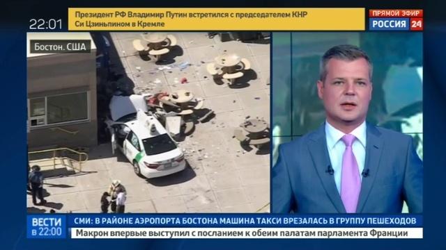 Новости на Россия 24 • В Бостоне автомобиль въехал в толпу: госпитализированы девять пострадавших