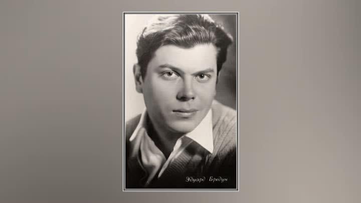Чтобы помнили - Бредун Эдуард Александрович - 06.10.1934 - 18.07.1984