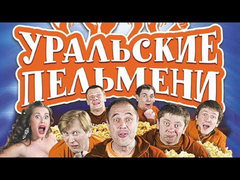 Уральские пельмени. Перезаморозка (2003)