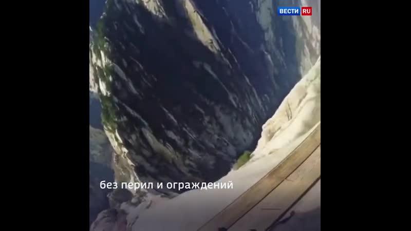 Тропа смерти дорожка из дощечек на головокружительной высоте на горе Хуашань