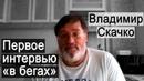 Владимир Скачко - Бузину убивали, чтобы запугать остальных, но больше испугались сами