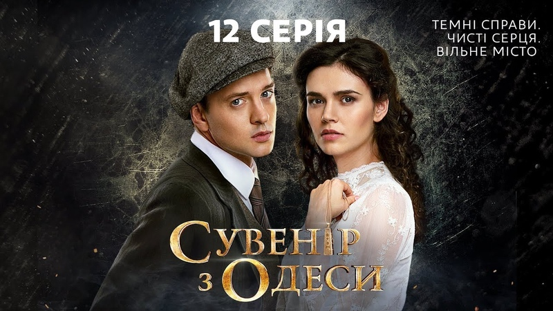Сувенір з Одеси. 12 серія