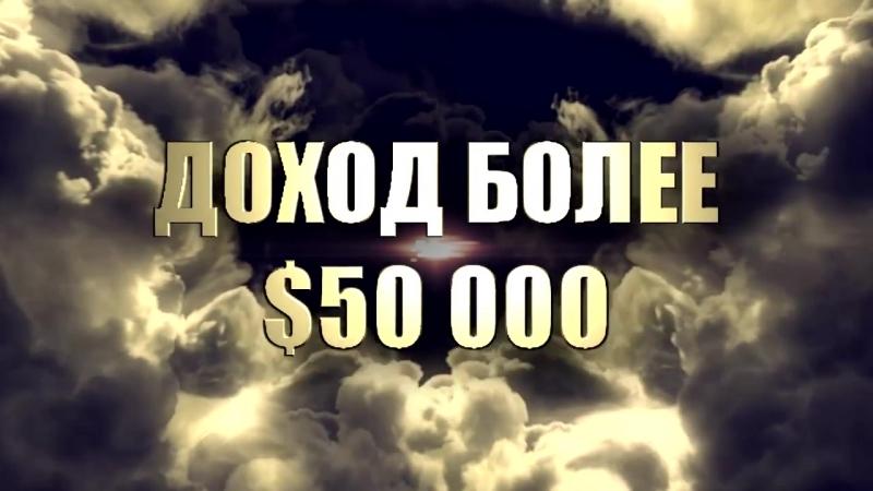 WAY UP ДОХОД БОЛЕЕ $50 000 НАСТАЛО ВРЕМЯ ПЕРЕМЕН