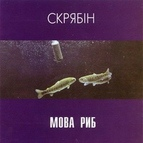 Скрябін альбом Мова риб