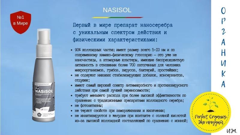 Наносеребро NASISOL. Д. С. Дергачев.