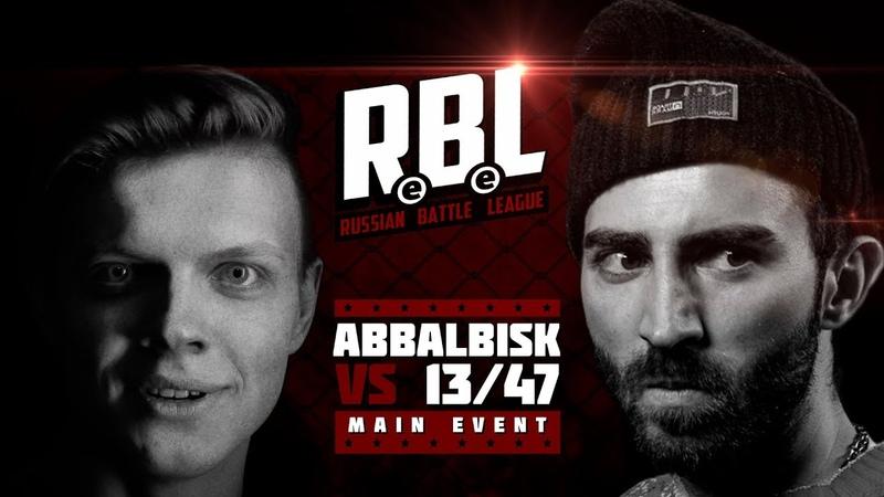 RBL: ABBALBISK VS 13/47 (MAIN EVENT, RUSSIAN BATTLE LEAGUE)