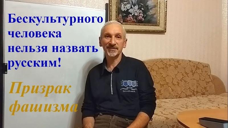 Бескультурного человека нельзя назвать русским! Призрак фашизма.