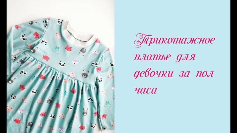 DIY Как сшить трикотажное платье для девочки за пол часаHow to sew a dress for girl