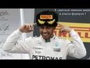 Льюис Хэмилтон и его личные автомобили часть 2 (Lewis Hamilton and his private cars part 2)