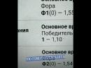 Всех с победой 828 000 рублей за игровой день Выплата как обычно днем