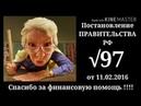 Постановление №97 об оплате ЖКХ из бюджета
