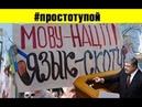 Мову нaції я3bIк cкoтy Порошенко оставляет Украину без денег МВФ и pyccкого я3ыкa