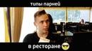 """Никита Береснев on Instagram: """"Узнали кого-нибудь?) 😎Пишите комментарии📱 «Совсем пропал страх снимать в людных местах, а на меня смотрели косым взг"""