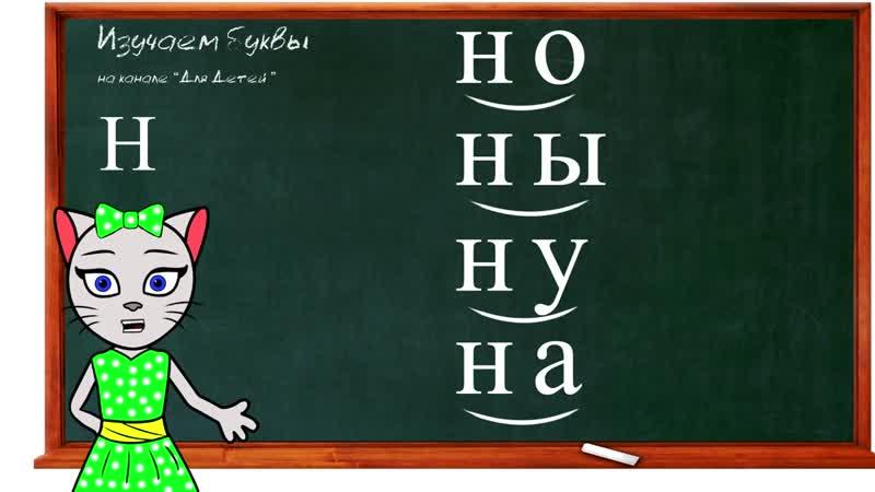 🎓 Урок 11. Учим букву Н, читаем слоги, слова и предложения вместе с кисой Алисо