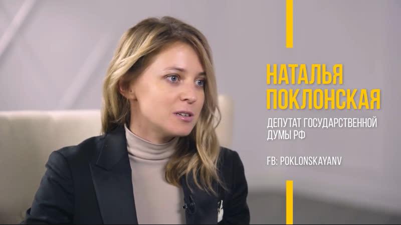 11.12.2018 Наталья Поклонская в интервью Марии ПРО