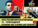 Крах российского нефтепровода • Зе – герой выдохся • Путинский «кнут и пряник» для Зеленского