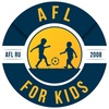AFL for KIDS | Москва
