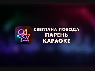 Светлана лобода - Парень (Караоке Онлайн)