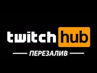 Twitch через год