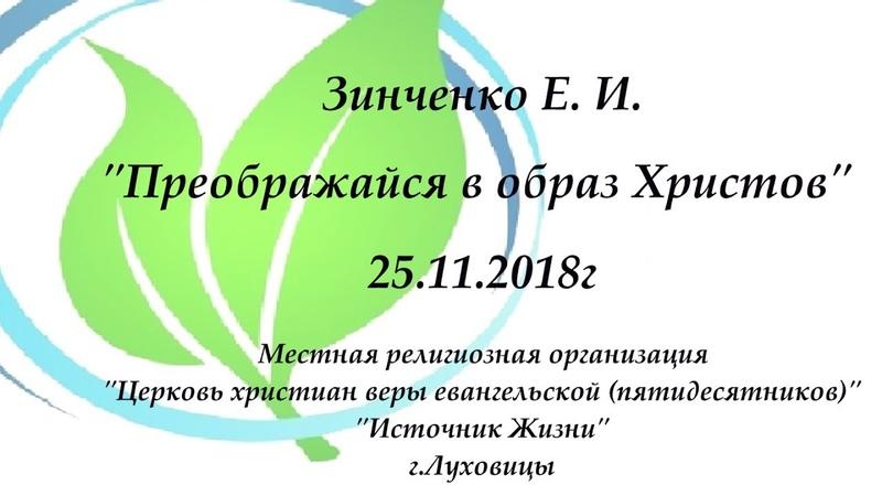 Зинченко Е. И. - Преображайся в образ Христов - 25.11.2018