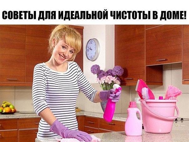 Очень простые, но в то же время гениальные советы для идеальной чистоты в доме.