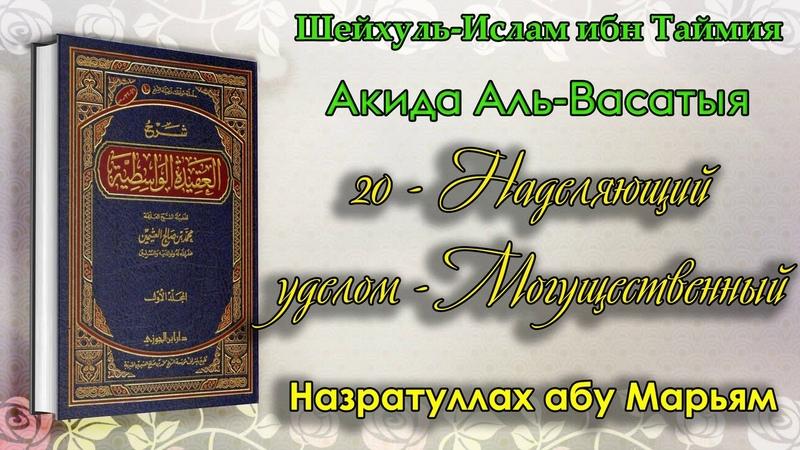 Назратуллах Абу Марьям 20 Наделяющий уделом Могущественный