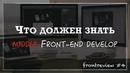 Frontreview 4 Что должен знать middle Front end разработчик Как стать Middle разработчиком