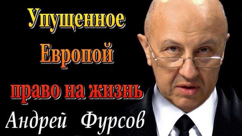 А. ФУРСОВ 🌎Упущенное Европой право на жизнь.🌏