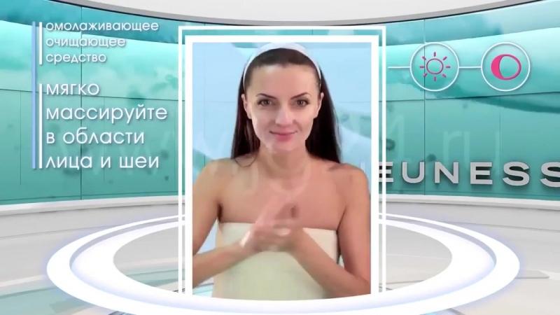 Очищающее средство комплексной линии LUMINESCE™ от Jeunesse Global Старению СТОП! (1)