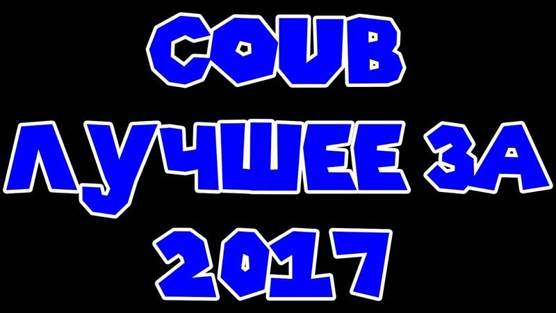 Coub лучшее за 2017 год*