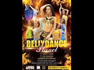 Oriental dance club arabia- отчетный концерт bellydance planet 2019, нам 9 лет!!!!
